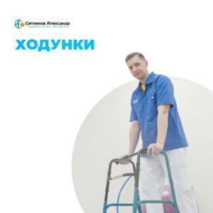 Ситников Александр Сергеевич